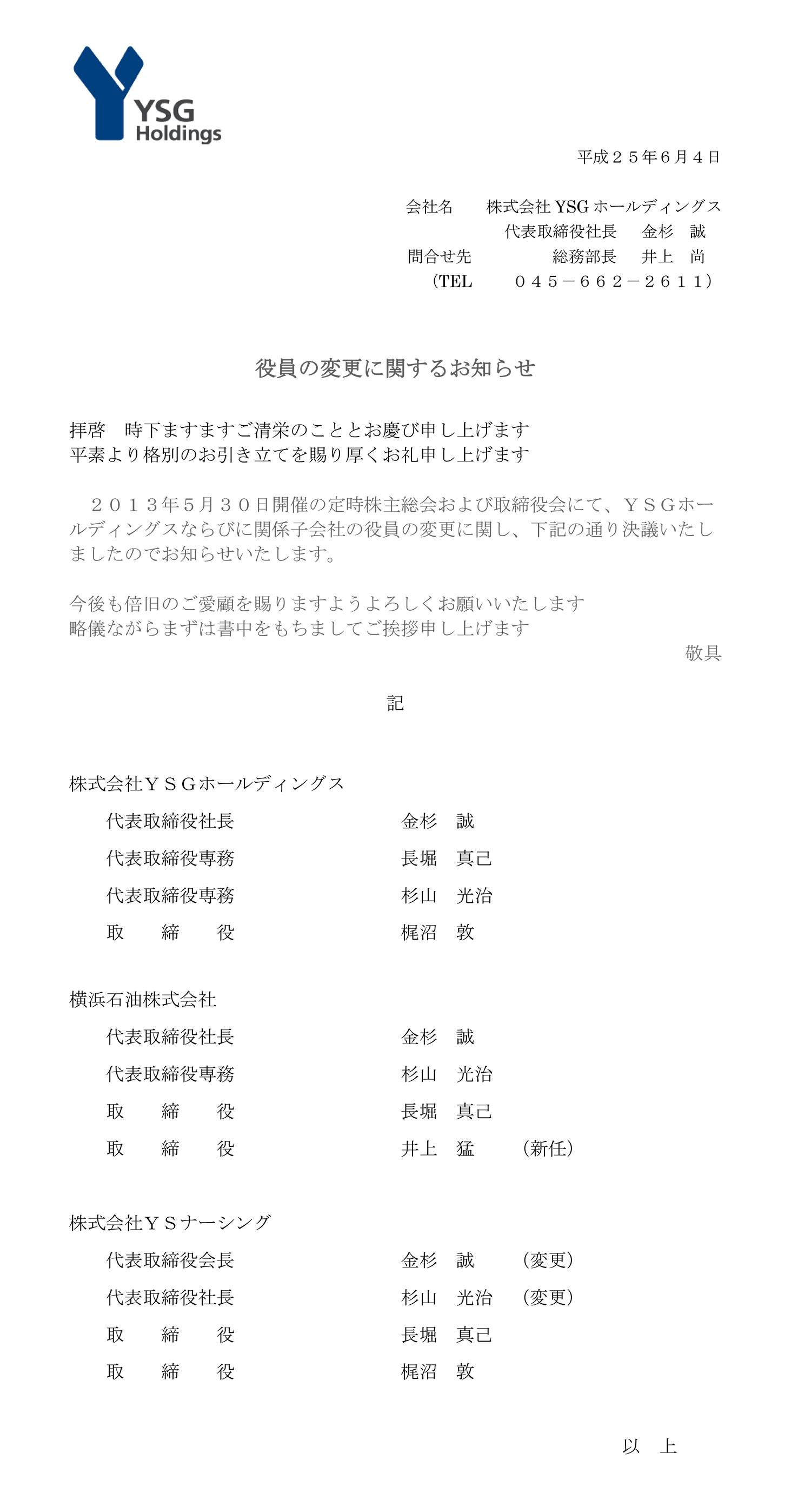 82x82rG20130530-1